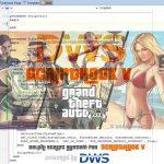 DWS System for ScriptHook V 0.12