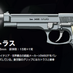 M9 Praychat SwordCutlass Special