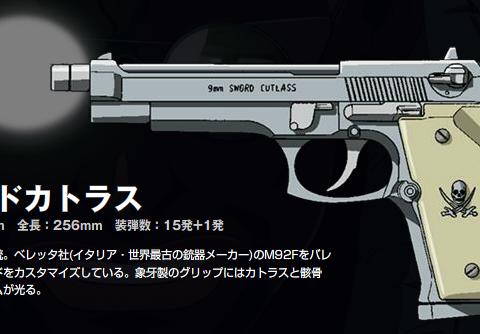 M9 Praychat SwordCutlass Special